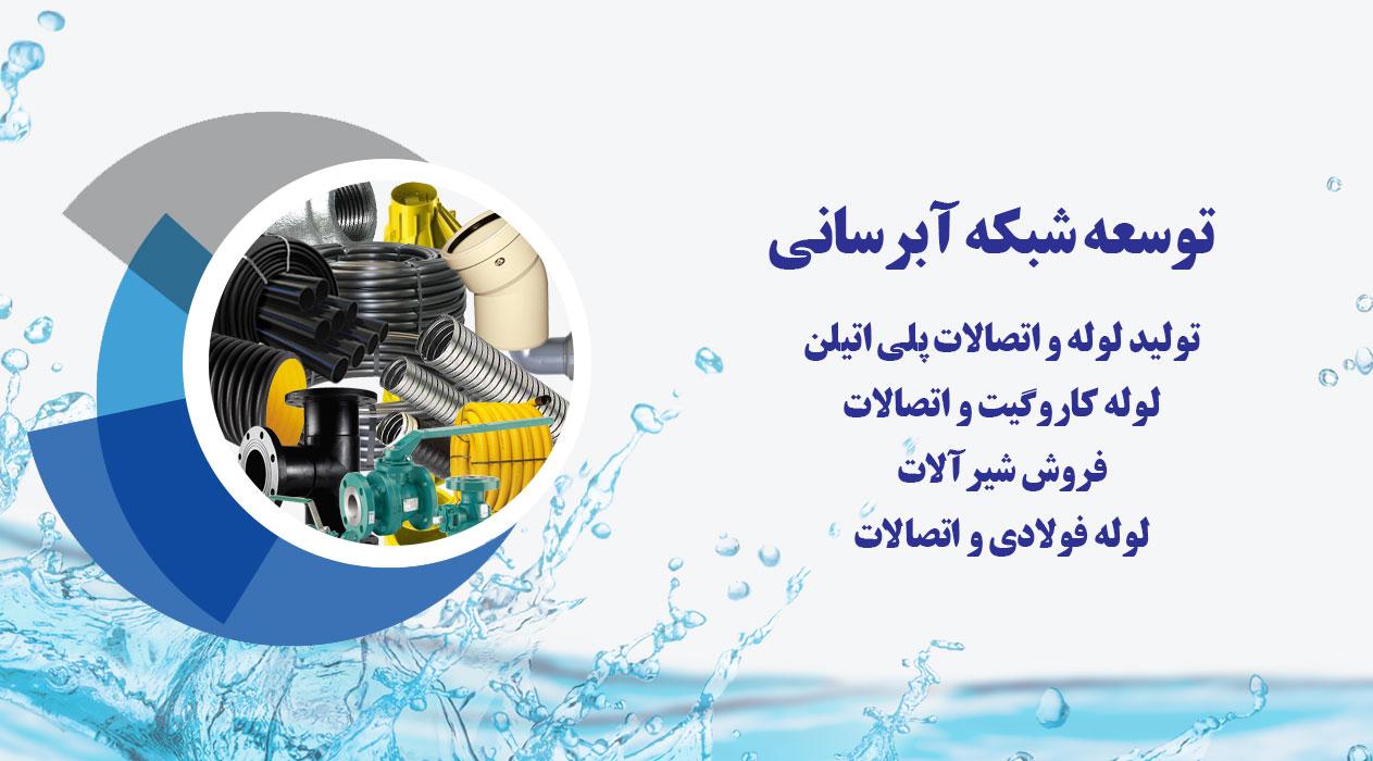 توسعه شبکه آبرسانی